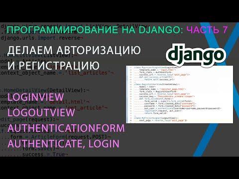 Django: часть 7: Делаем авторизацию и регистрацию пользователей