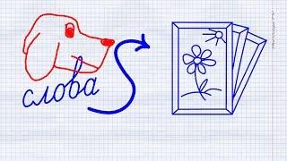 Русский алфавит! Превращение слова в картинку. СОБАКА. Russian handwriting wordtoons! DOG