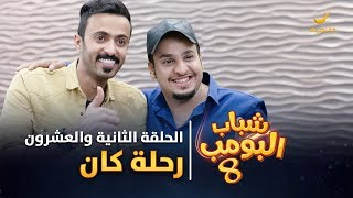 مسلسل شباب البومب 8 - الحلقة الثانية والعشرون