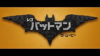 映画『レゴバットマン ザ・ムービー』 特報 【HD】2017年4月1日公開