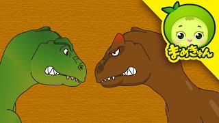 [まめきゅんのふしぎ恐竜#21] ティラノサウルスとアロサウルス 【MAMEKYUNN】