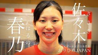 佐々木 春乃 富山のハンドボーラー 〜世界選手権開幕〜