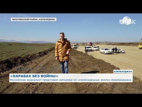 РБК: В Армении начался политический кризис, а азербайджанское общество сплотилось