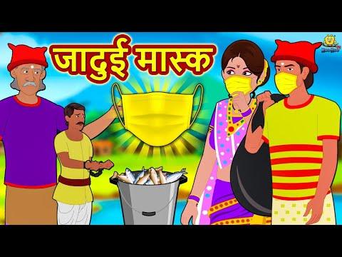 जादुई मास्क - Hindi Kahaniya | Bedtime Moral Stories | Hindi Fairy Tales | Koo Koo TV Hindi