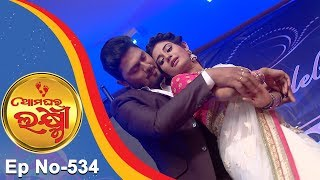 Ama Ghara Laxmi | Full Ep 534 22nd Jan 2018 | Odia Serial - TarangTV