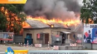 Сгорел штаб воинской части в Северодвинске