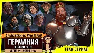 Германия против всех! Серия №1: Шок-контент (Ходы 1-28). Civilization VI: Rise & Fall