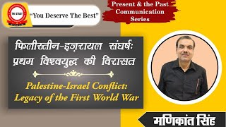 Palestine-Israel Conflict: Legacy of the First World War   The Study   History By Manikant Singh