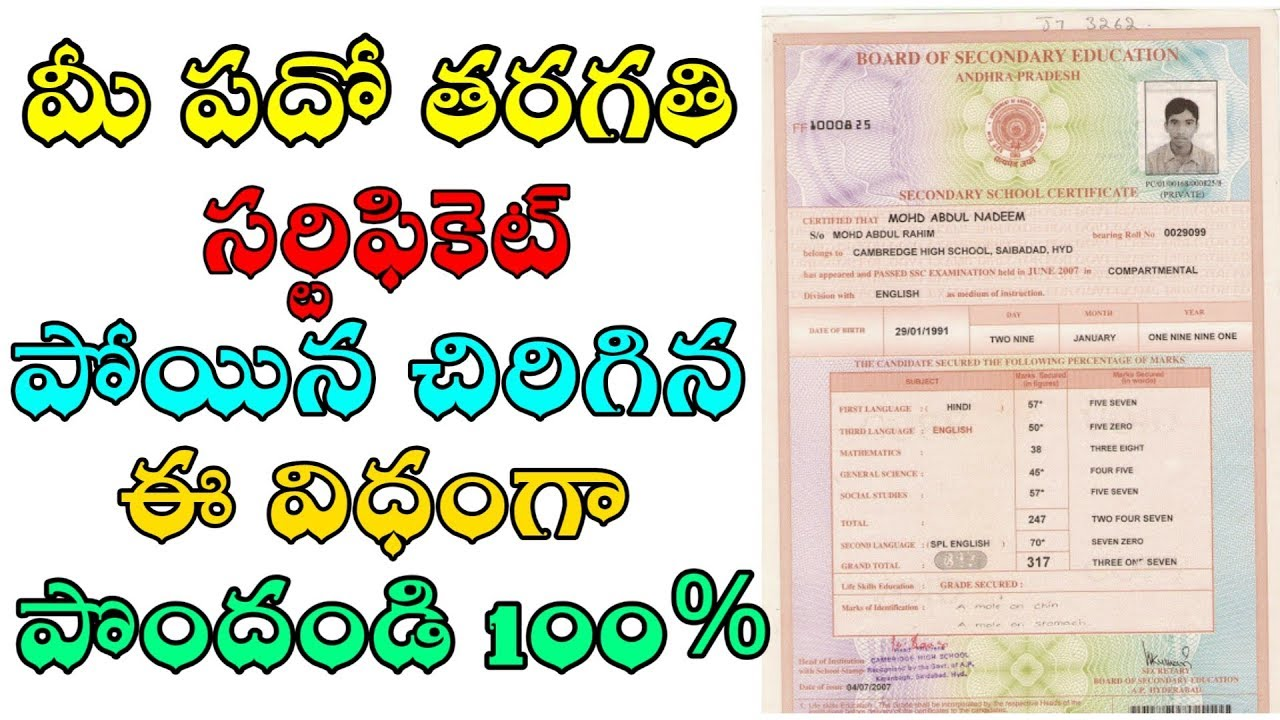 SSC   HOW TO DOWNLOAD 10TH CLASS MARKS MEMO IN TELUGU 2019