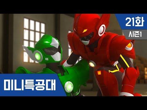 최강전사 미니특공대 S1_Ep21: 숙명의 라이벌