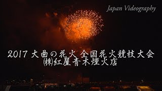 [4K ULTRA HD]2017年 大曲の花火 第91回 全国花火競技大会から㈱紅屋青...