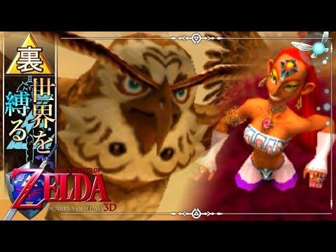 【世界を縛るゼルダの伝説】-時のオカリナ3D- 実況プレイ part34