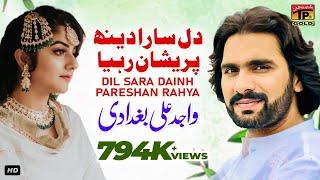 Mil Ke Na Turyo Dhola - Wajid Ali Baghdadi - Latest Punjabi And Saraiki Song