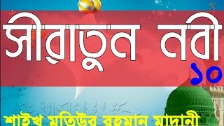 Bangla Waz || সীরাতুন নবী Part - 10-10 By Sheikh Motiur Rahman Madani