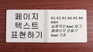 페이지 텍스트 표현하기 | h1~h6, label | …