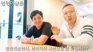경찰견훈련사 시선으로 본 멧돼지 사냥 단성개는?