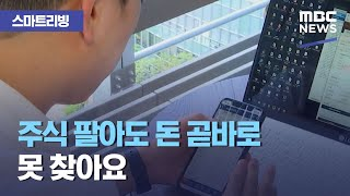 [스마트 리빙] 주식 팔아도 돈 곧바로 못 찾아요 (2021.01.20/뉴스투데이/MBC)