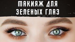 МАКИЯЖ ДЛЯ ЗЕЛЕНЫХ ГЛАЗ Повседневный макияж глаз Тина Даль