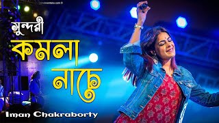 Video Sundori komola nache || Iman Chakraborty || Live Performance download MP3, 3GP, MP4, WEBM, AVI, FLV Juni 2018