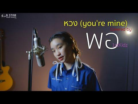 หวง (you're mine) - เอิ๊ต ภัทรวี [Cover by] พอ 1stKidz