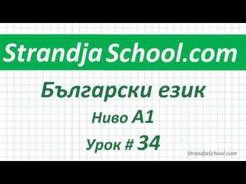 Болгарский язык  Урок 34
