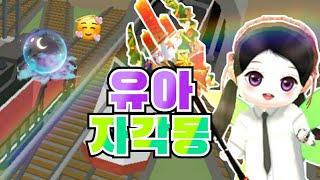 [얼음땡 MV]유아_자각몽