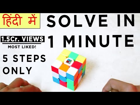 How To Solve 3*3 Rubik's Cube In 1 Minute | Solve a Rubiks C