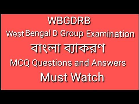 WBGDRB West Bengal Group D Post Exam Bangla Bakaran