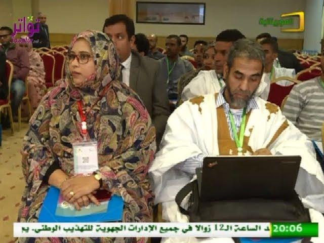 تجمع الكفاءات الموريتانية في المهجر يطلق النسخة الأولى من مؤتمره MED - قناة الموريتانية