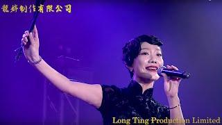 小龍女龍婷你在我心中2018演唱會:鳳凰于飛 + 謝謝各位拍攝朋友