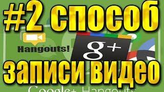 #2 Записи видео  Google+ Hangouts от Google [Полная инструкция](Видео объединило 2 темы: Google+ Hangouts полная инструкция и #2 способ записи видео. Видео пост http://internetlift.ru/blog/2-sposob-z..., 2014-06-01T06:05:15.000Z)