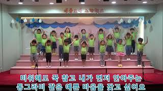 동그라미 사랑, 숲속풍경 (6살 제니 유치원 합창제)