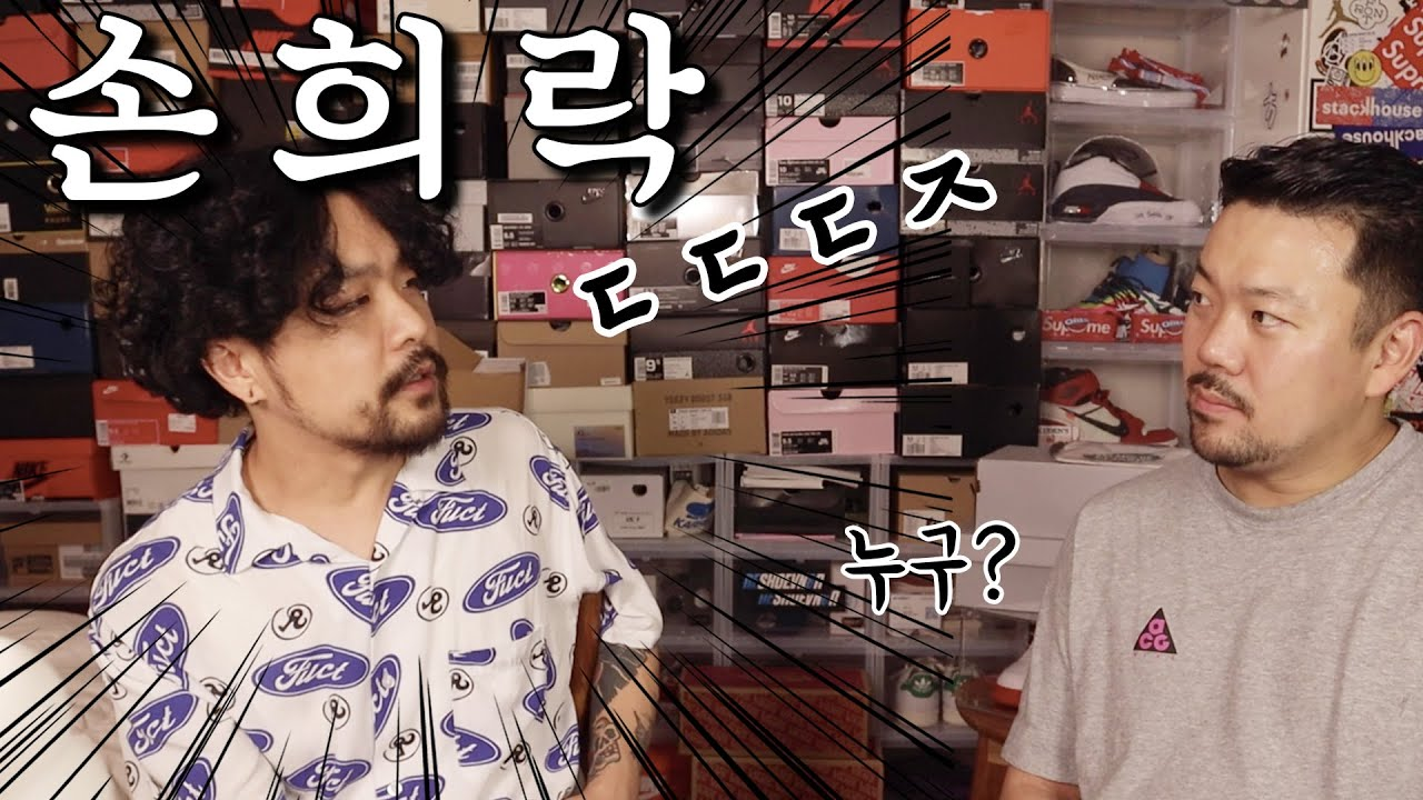 한국 스트릿 씬의 전설, 손희락 리뷰