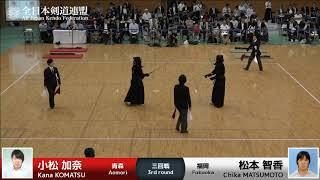 Kana KOMATSU -eM Chika MATSUMOTO - 57th All Japan Women KENDO Championship - Third round 50