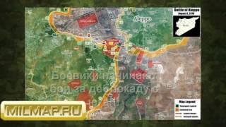 Битва за Алеппо (Сирия, 2016г.)