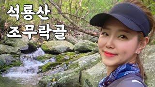 [Hiking] 경기 가평 석룡산 정상 등산 | 가평천…