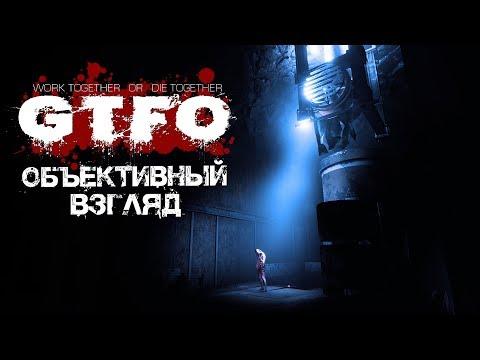 GTFO обзор и мнение | ТГФ