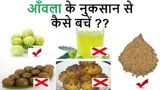 Amla - Side effects & harms, Who should not take???