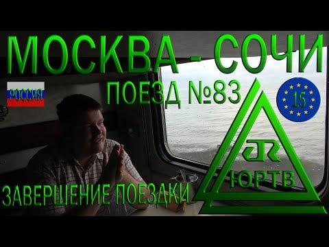 Из Москвы в Сочи на поезде №83 в купе. Купил новую камеру. Завершение поездки. ЮРТВ 2018 #353