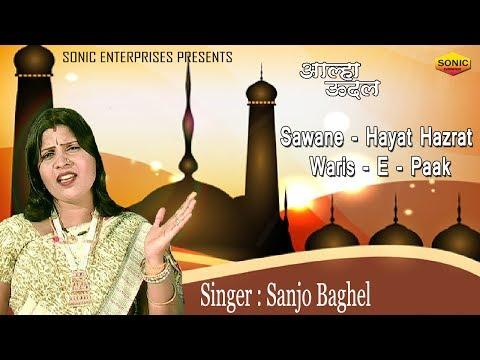 हिरन का वाक़्या__Hiran Ka Waqya    Sanjo Baghel    Sawane - Hayat Hazrat Waris - E - Paak