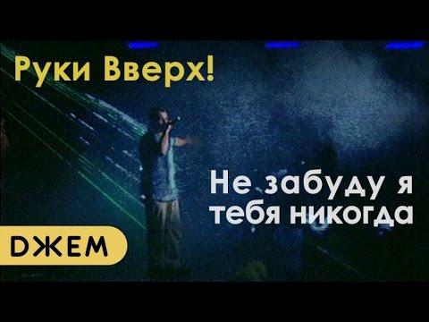 Я.Сумишевский, А.Кабалина Я тебя никогда не забуду  (из оперы Юнона и Авось)