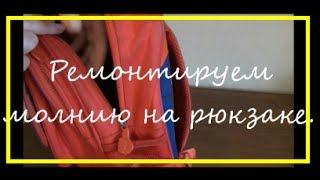 Ремонт блискавки на рюкзаку/ Repair zipper on the bag