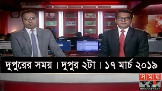 দুপুরের সময় | দুপুর ২টা | ১৭ মার্চ ২০১৯ | Somoy tv bulletin 2pm | Latest Bangladesh News