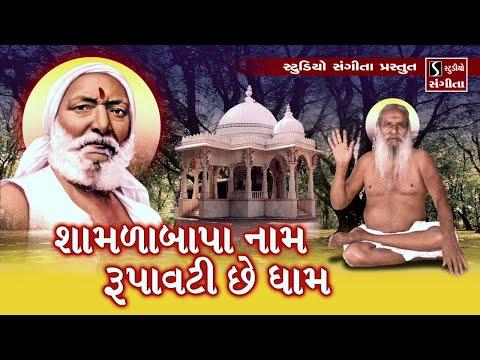 Shamlabapa Naam Rupavati Che Dhaam  Niranjan Pandya