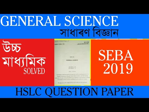 hslc-general-science-question-paper-2019-||-seba||