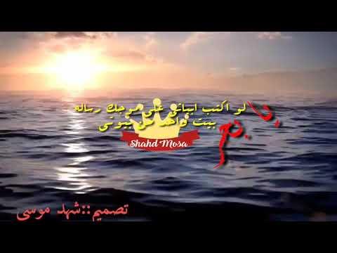 يا بحر لو اكتب ابياتي على موجك رساله تصميمي Youtube