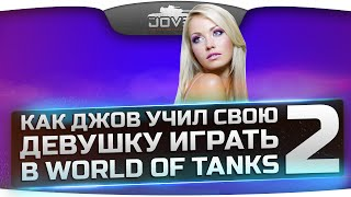 Как Джов учил свою девушку играть в World Of Tanks #2. Нагиб на арте!