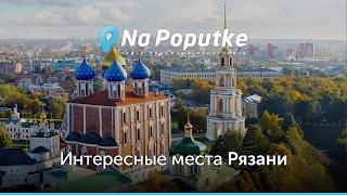 видео Достопримечательности Касимова. Попутчики из Москвы в Касимов.