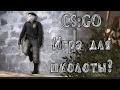 Counter-Strike: Global Offensive | Обзор на CS:GO от нуба