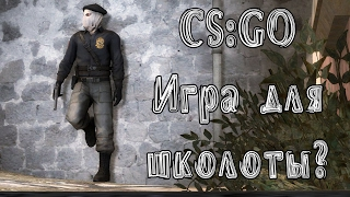 Counter-Strike: Global Offensive | Обзор на CS:GO от нуба